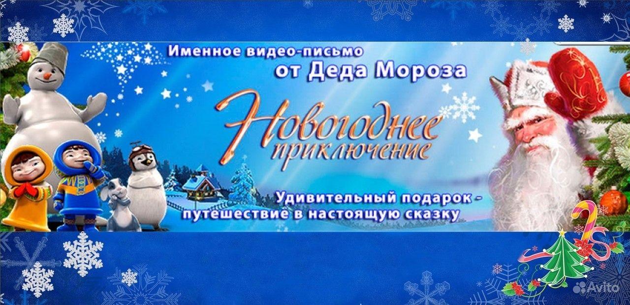 Новогоднее приключение поздравление от деда мороза