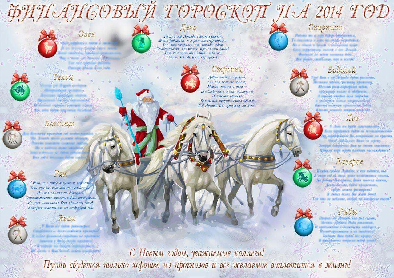 Сценарий на новый года лошади