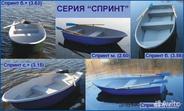 Лодки прогулочные стеклопластиковые спринт-1