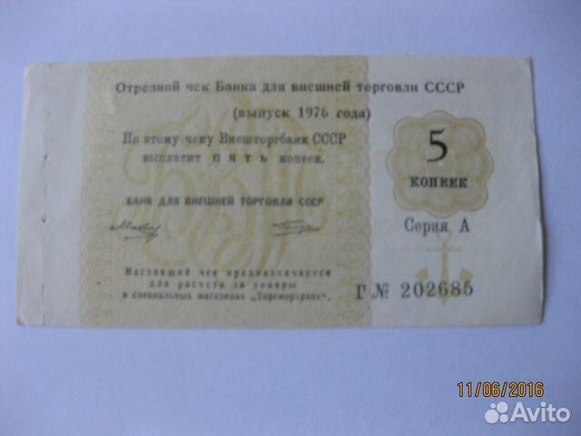 Kolla Vneshtorgbank 5 cent