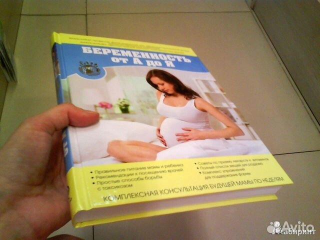 О беременности от а до я книга