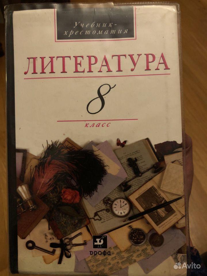 Гдз По Литературе 6 Класс Кутузов Киселёв Романичева