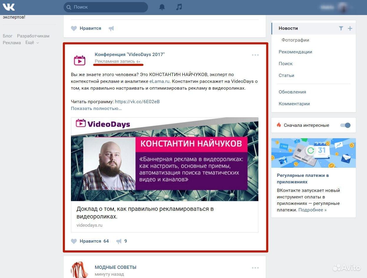 Таргетированная реклама Вконтакте | Пошаговая Инструкция