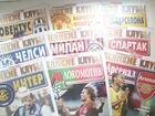 Великие клубы от Еженедельника Футбол
