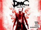 DmC Devil May Cry Definitive Edition (рус) (PS4)