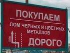 Покупка и продажа Металлолома Севастополь