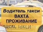 Водитель такси Вахта