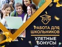 Работа для студентов в челнах для девушек модельное агентство киева