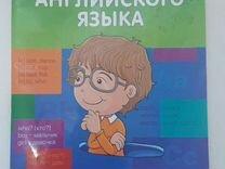 Правила по английскому языку(для начальной школы)