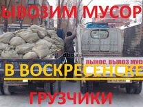 Вывоз металлолома авито в Воскресенск вывоз металлолома одинцово в Электроугли