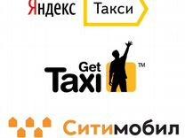 Водитель Такси — Вакансии в Москве