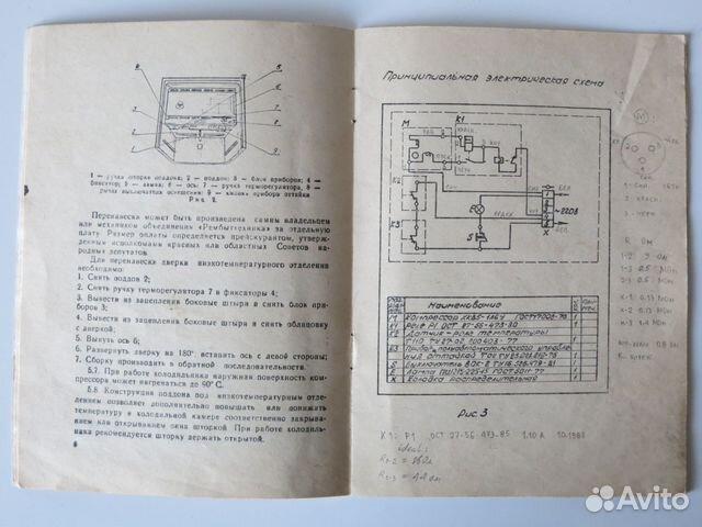 холодильник бирюса 6 инструкция по эксплуатации