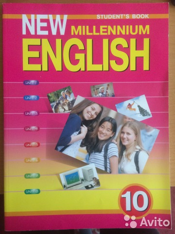 Решебник ГДЗ по Английскому языку 10 класс New Millennium English Гроза