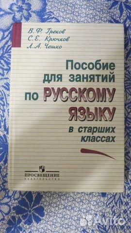 пособие гдз классах занятий в по старших для по русскому-языку