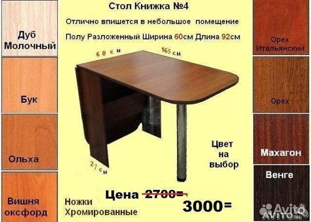 Обеденный стол  спб