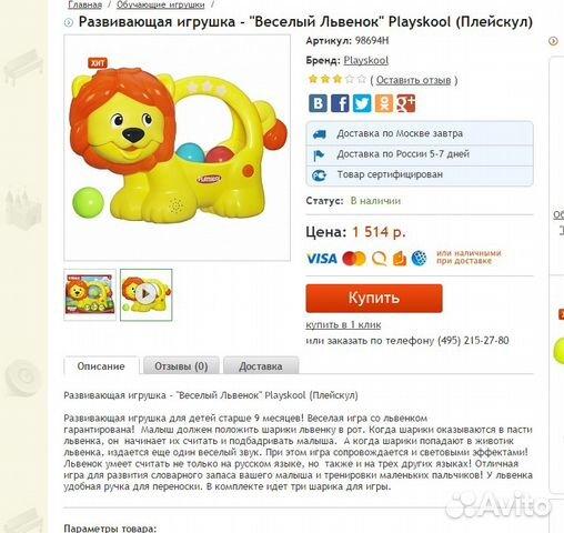 Развивающая игрушка Playskool