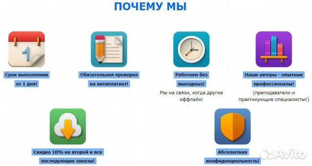 Услуги Помощь с рефератом контрольной курсовой дипломом в Москве  Помощь с рефератом контрольной курсовой дипломом фотография №1