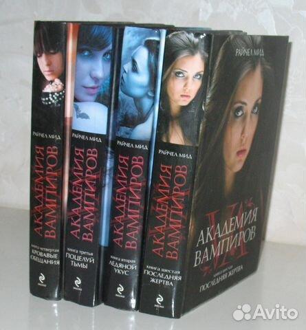 продам серию книг академия вампиров
