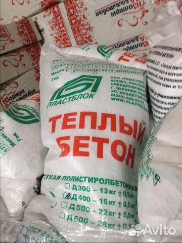 смесь бетонная сухая купить екатеринбург