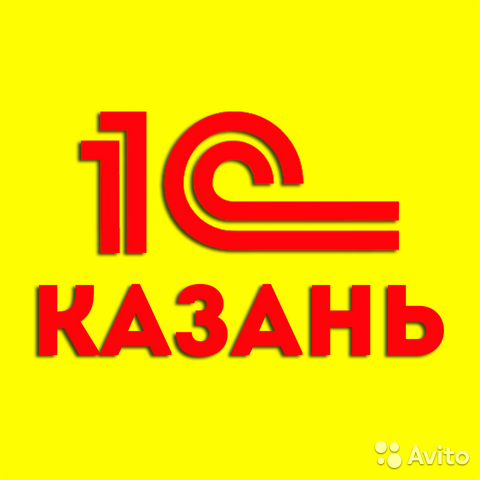8785e2dbf80f Услуги - Программисты 1С в Казани. Быстро в Республике Татарстан ...