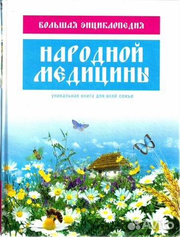 Большая энциклопедия народной медицины 89089130643 купить 1
