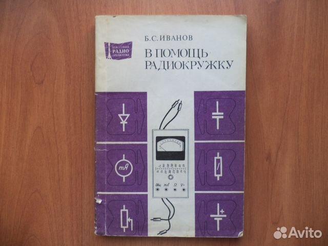Для радиолюбителей книги и журналы купить 3