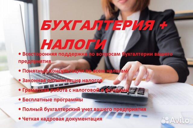 бухгалтерские услуги для ип новокузнецк