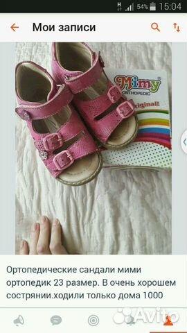 Ортопедические сандали dr.mimi  89052478883 купить 1