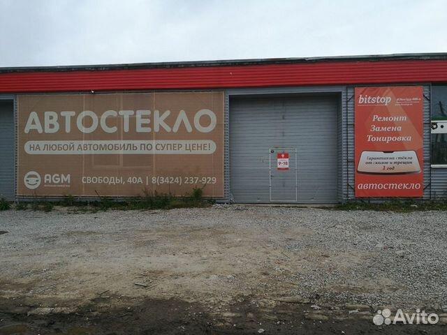 Авито чернушка коммерческая недвижимость Аренда офиса 20 кв Кастанаевская улица