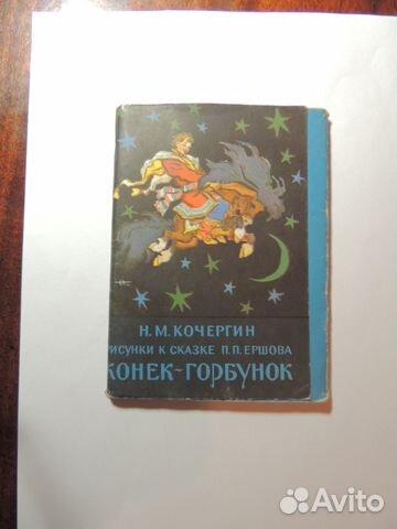 Кочергин н конек-горбунок набор открыток, продажах смешные крутые