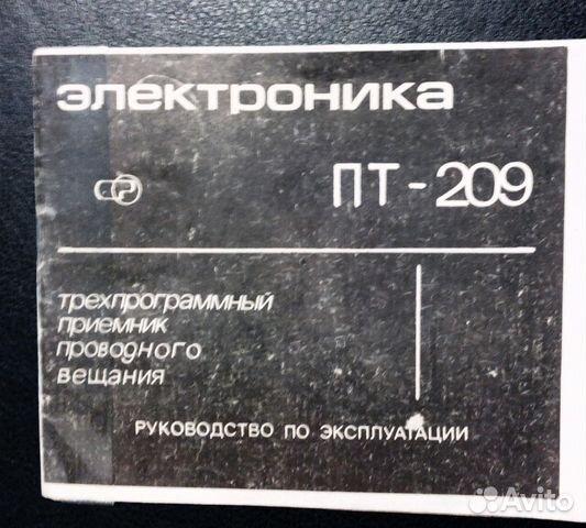 электроника пт 212 схема