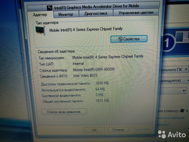 Lenovo Intel Graphics Media Accelerator Driver