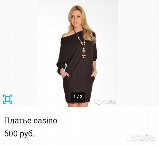 Одежда казино брянск вирус вулкан казино как избавиться и удалить из яндекс браузера