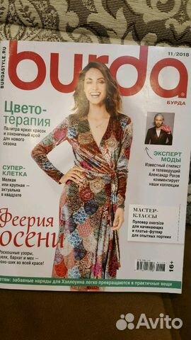 93d11edf61ce7f2 Журнал бурда 11 2018 | Festima.Ru - Мониторинг объявлений