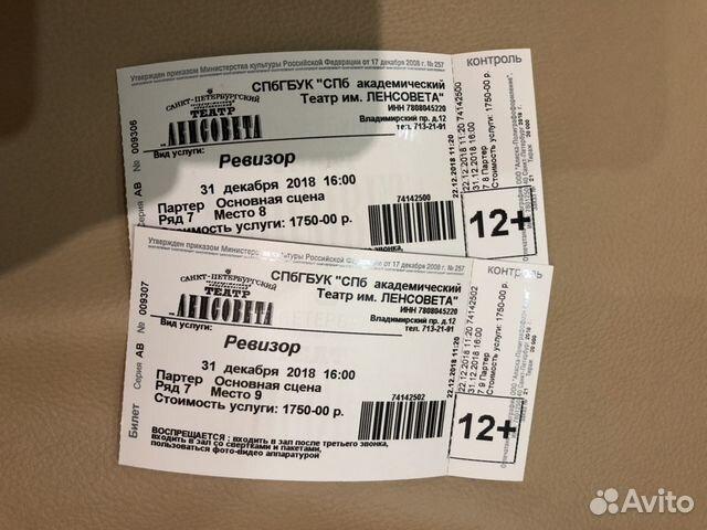 Билет театр спб купить льготы пенсионерам на билеты в музеи