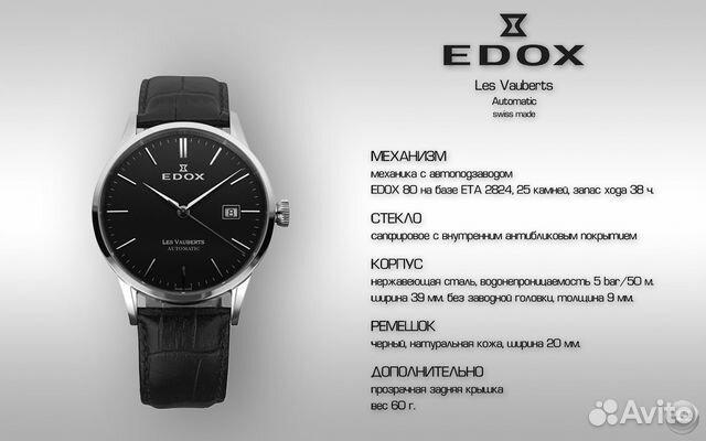 fac6fd1f Edox Les Vauberts Automatic купить в Санкт-Петербурге на Avito ...