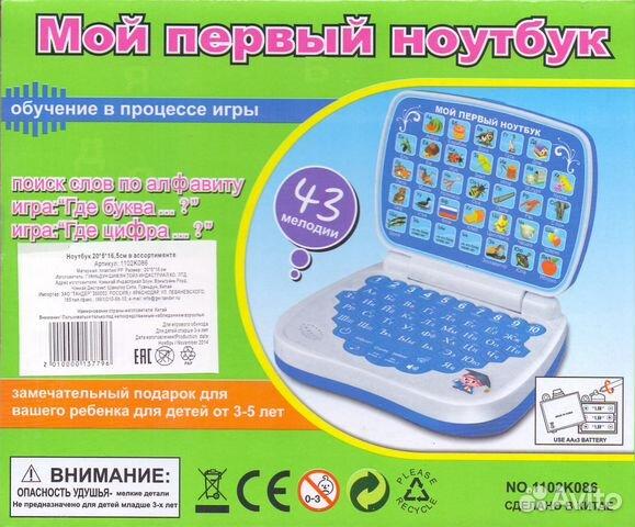 Компьютер обучающий Мой первый ноутбук