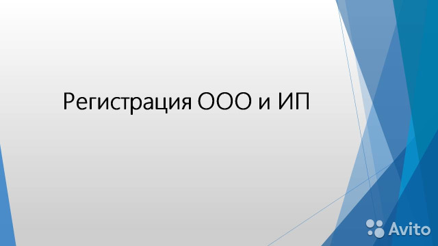 H регистрация ооо как заполнять декларацию 3 ндфл за обучение 2019