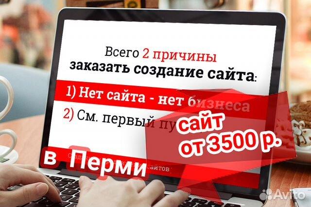 Создание сайтов пермь дипиди транспортная компания сайт телефон