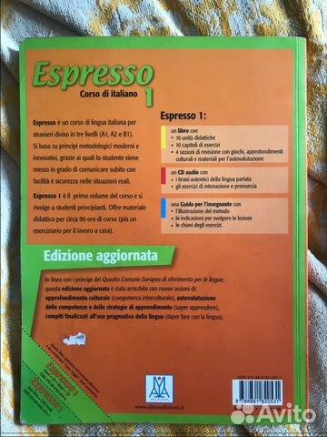 Espresso 1 89788834014 купить 3
