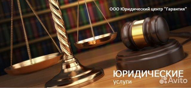 государственные юридические консультации в челябинске