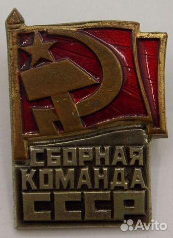 89617538239 Знак Сборная команда СССР