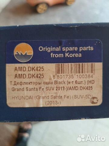 Дефлекторы- ветровики  89287409272 купить 4