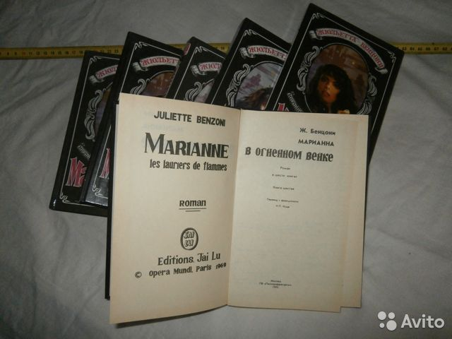 Ж.Бенцони - Марианна - все 6 томов