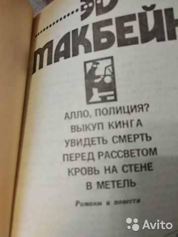 Эд Макбейн. Романы и повести в 2-х томах 89206379759 купить 2