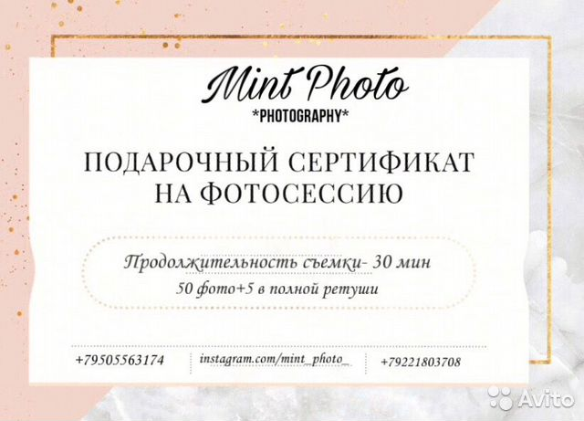 подарочный сертификат на фотосессию волгоград вкладчики чиновники
