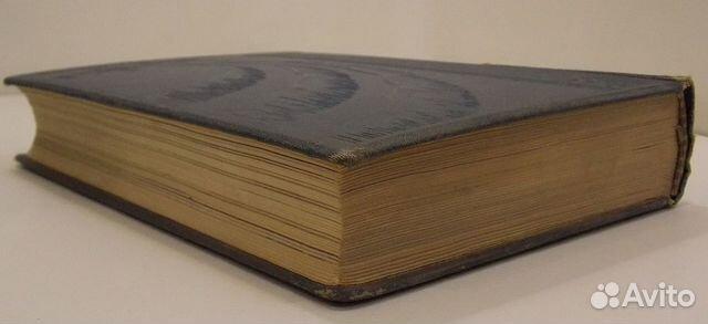 Книга К.С. Бадигин. 1941 89617538239 купить 6