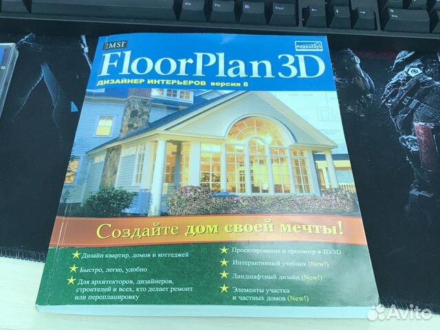 Программа FloorPlan 3D  купить 2