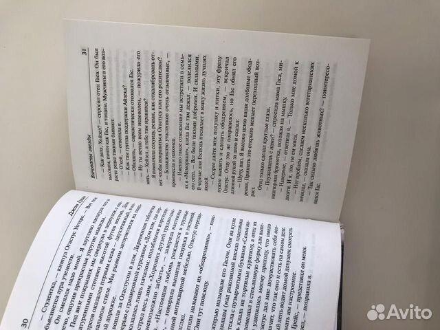 Книга «Виноваты звезды» 89114560633 купить 2