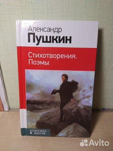 Пушкин Стихотворения